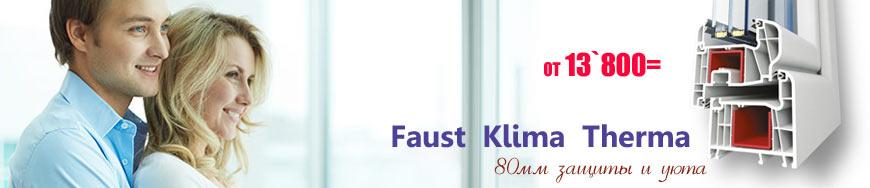 профиль Faust 80мм